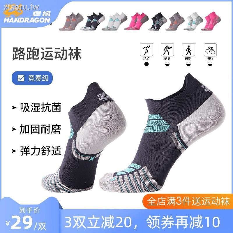 ♣☋❖悍將石墨烯CoolMax跑步襪男夏季專業運動襪速干