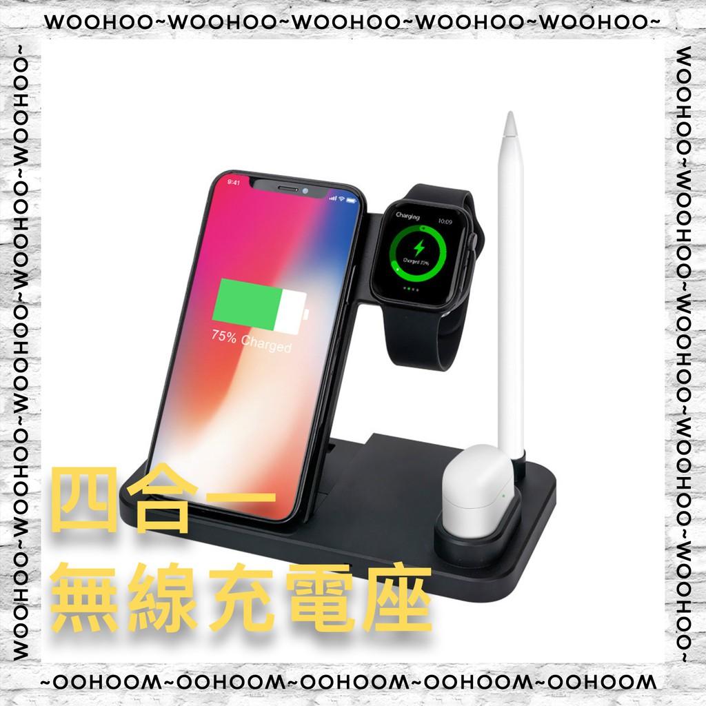 四合一 無線充電座 手機|耳機|手錶|筆 同時充電 無線充電 蘋果手錶充電 蘋果手錶充電器 無線充電器 手機支架