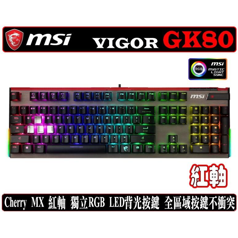 微星 MSI Vigor GK80 RGB 機械式 鍵盤 電競 Cherry 紅軸