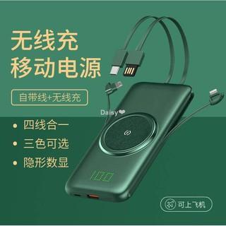 優選好物 20000mAh 無線充 自帶線 行動電源 超大容量 旅行充 行動充 電量顯示 無線充電 蘋果