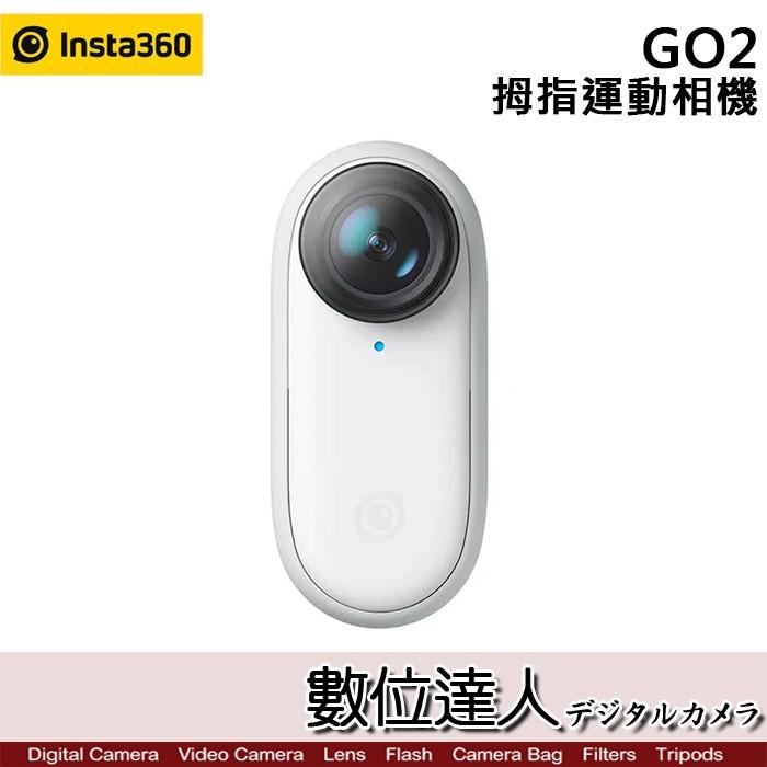 ★送五件式清潔組★ Insta360 GO2 + 3米碳纖維自拍棒(副廠) 拇指運動相機 公司貨/遠程遙控  數位達人