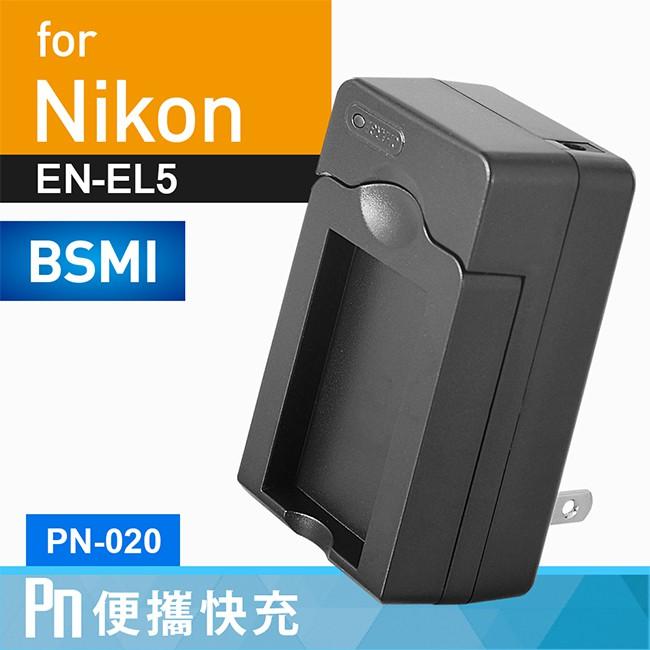 Kamera 電池充電器 for Nikon EN-EL5 (PN-020)