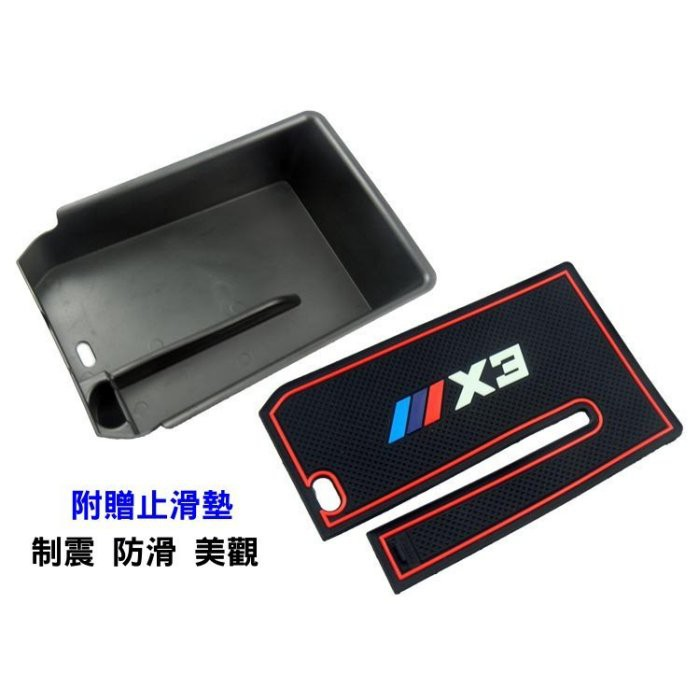 專用型 BMW X3 G01 扶手置物盒 中央扶手 置物盒 收納盒 雙層扶手收納 收納盒