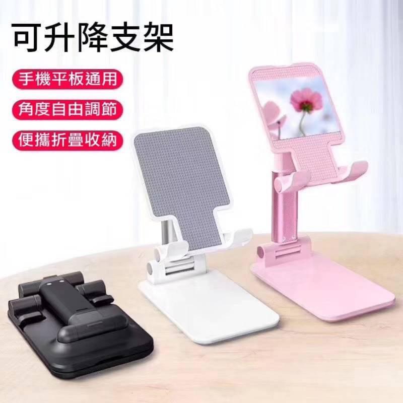 創意手機平板支架 粉色