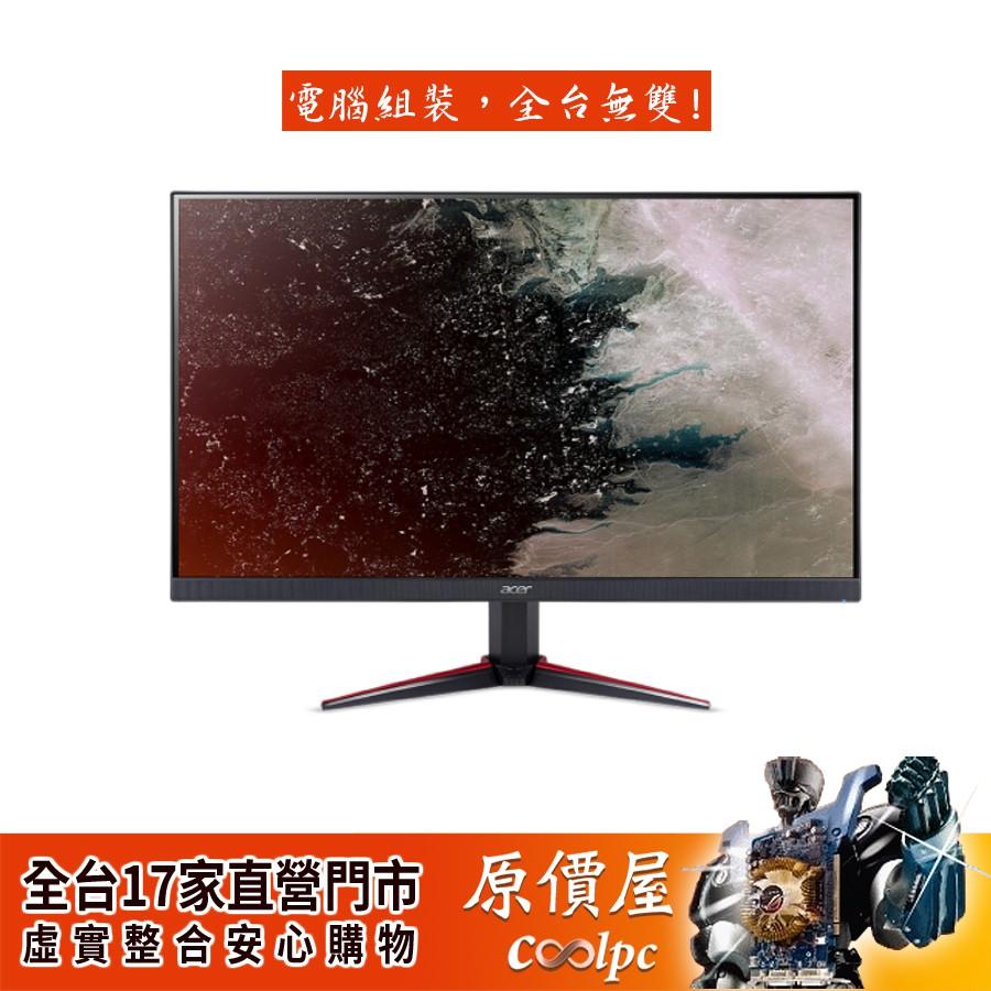 ACER宏碁 VG220Q 21.5吋//1ms/IPS/含喇叭/FreeSync/螢幕/保固三年/原價屋