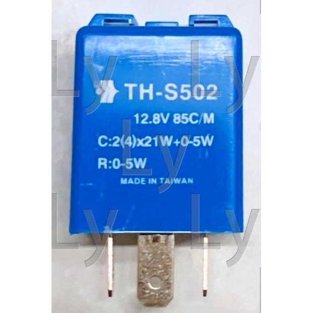 《閃光器》新銳 寶獅 405  3P 閃光器 繼電器 台灣新品 312104