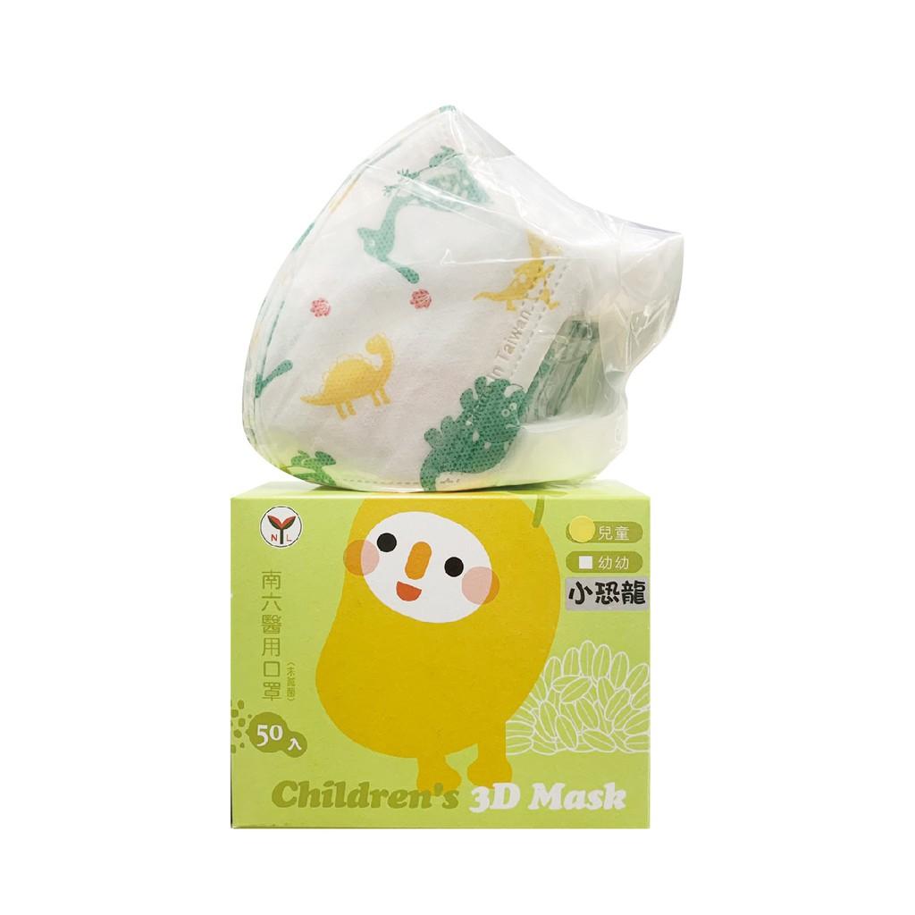 "NAN LIU南六 醫用兒童3D口罩 ""小恐龍/貓頭鷹""- 50入/盒【富康活力藥局】"