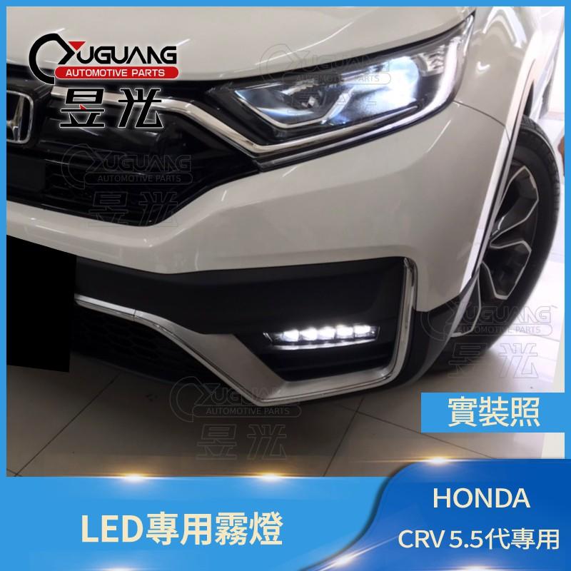 【 昱光】汽車改裝精品  HONDA CRV5.5代 LED霧燈 20年改款後專用款 此款非台灣製