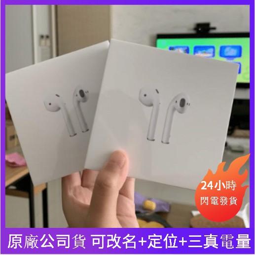現貨 Apple AirPods 二代/一代 /Alrpods pro藍芽耳機 全新附發票 保固一年 搭配充電盒