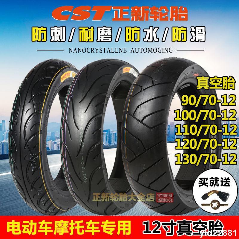 【熱賣爆款】正新摩托車輪胎90/100/110/120/130/70-12電動車真空外胎12寸輪胎