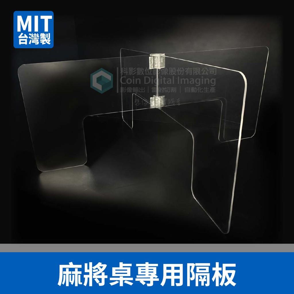 麻將隔板 台灣製 可收納 防疫隔板 麻將桌隔板/壓克力麻將桌隔板/壓克力隔板 不用鎖 加送手套