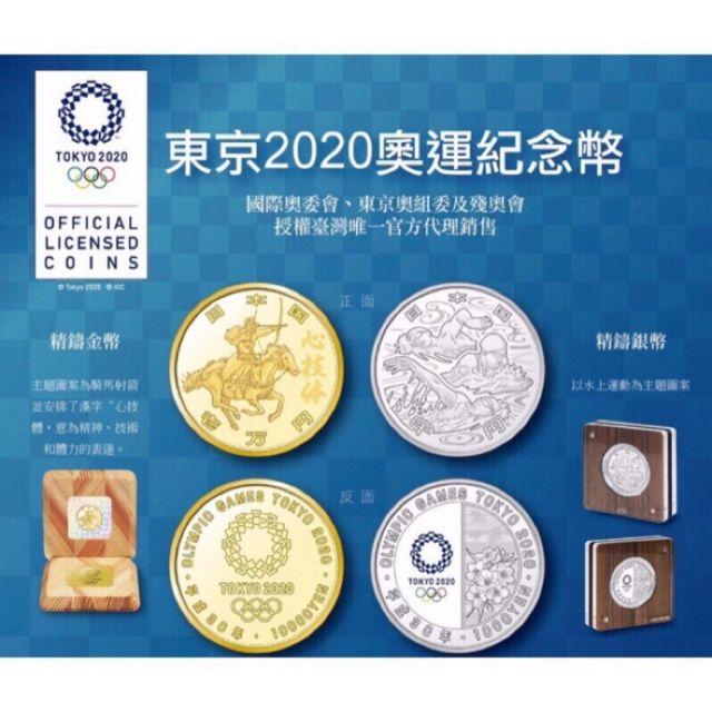 [東京 2020 奧運紀念幣 第一系列]心技體精鑄 金幣 銀幣[限量發行]