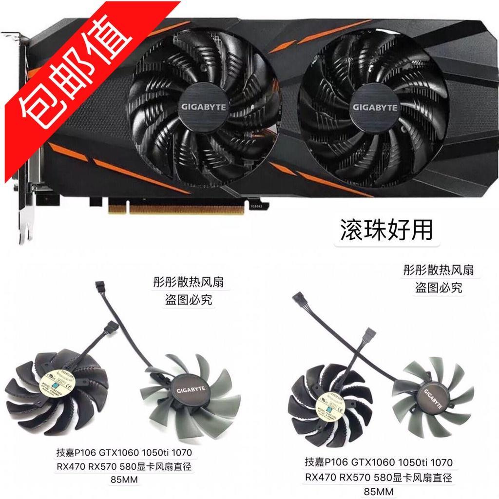 技嘉P106 GTX1060 1050ti 1070顯卡風扇溫控四線 85MM直徑