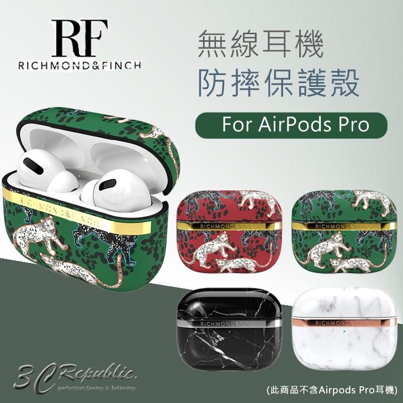 Richmond&Finch 防摔殼 RF 保護殼 耳機保護殼 耳機殼 適用於AirPods Pro Airpods