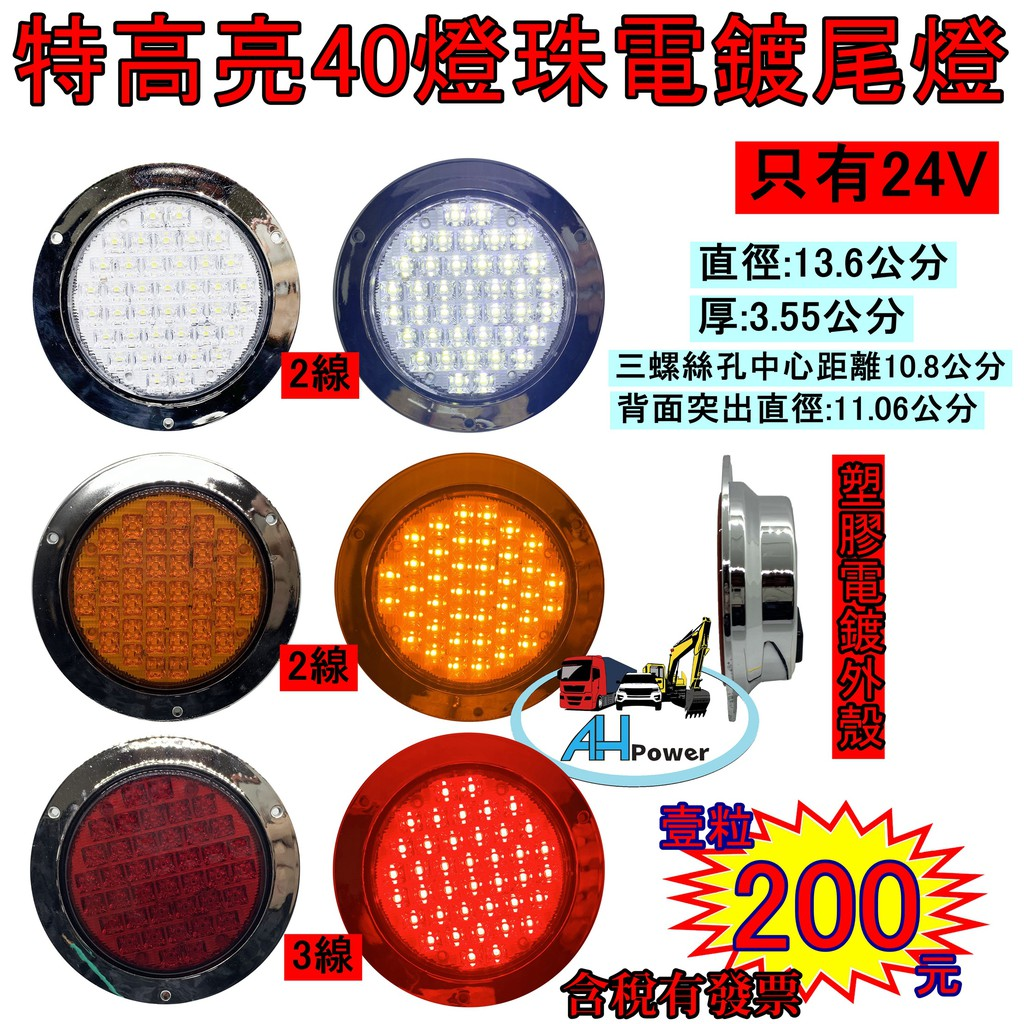 LED 特高亮 40燈珠 24V 尾燈 側燈 方向燈 後燈 邊燈 貨車 卡車 拖車 板車 聯結車 貨櫃車 剎車燈 圓形