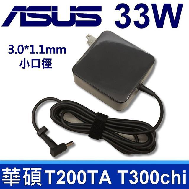高品質 33W 變壓器 3.0X1.1mm T200TA T300chi AD890326 ASUS 華碩