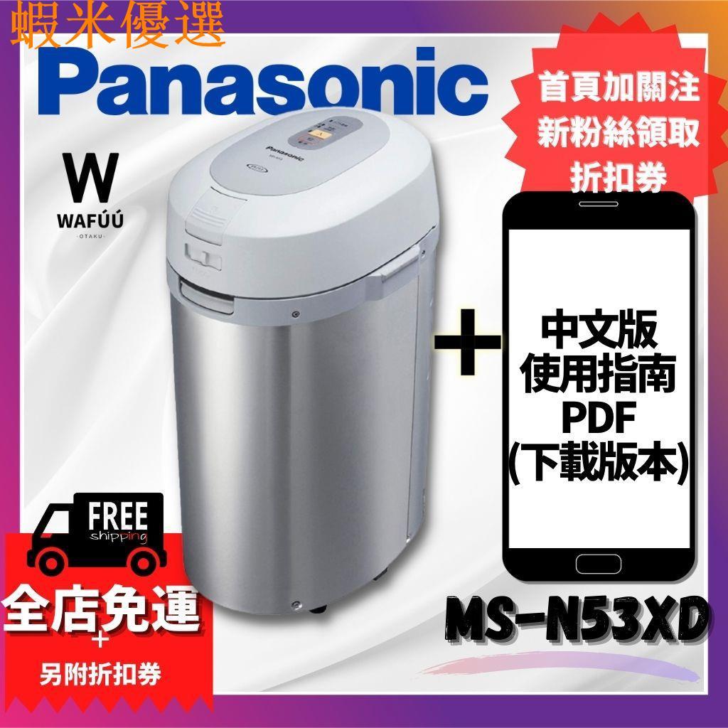 🌸蝦米優選🌸有貨!Panasonic 最新款MS-N53XD 溫風式廚餘處理機 廚餘機除臭 日本 熱風乾燥除菌 有機