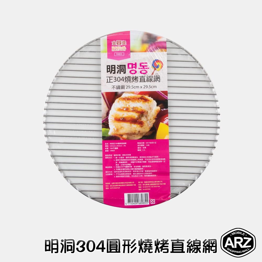點秋香 304不鏽鋼燒烤網 台灣製造 圓形烤肉網 燒烤盤 烤肉網 燒烤網 烤網 不銹鋼網 碳烤網 中秋烤肉用具 ARZ