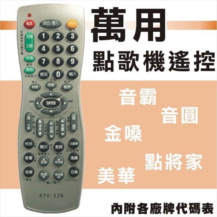 萬用點歌機遙控器KTV-128適用音圓 音霸 金嗓 點將家 天王星 滿天星 黑炫風 音樂站 啟航 霸王龍
