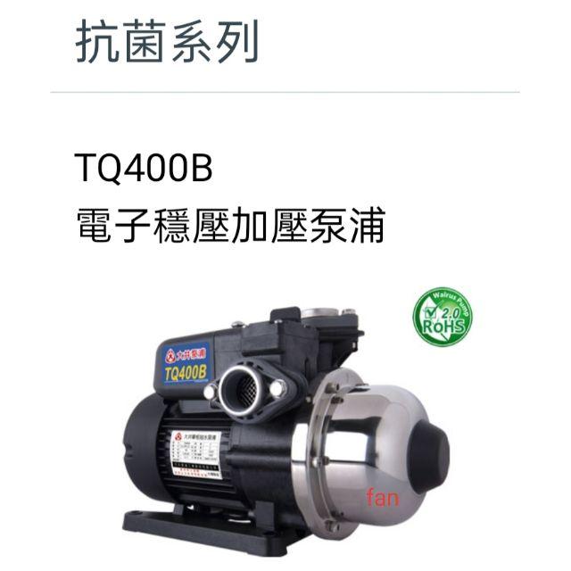 TQ400B.      1/2HP大井電子恆壓加壓泵浦
