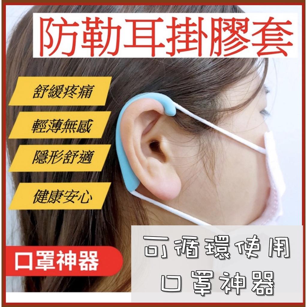 口罩減壓神器 口罩耳掛耳套 口罩繩護套 可循環使用口罩繩耳套