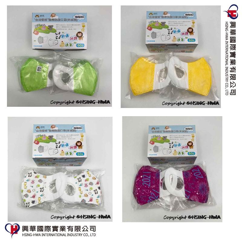 現貨!台灣優紙幼幼3D醫療級彈性耳帶口罩50入 /多款/可愛/幼童最愛