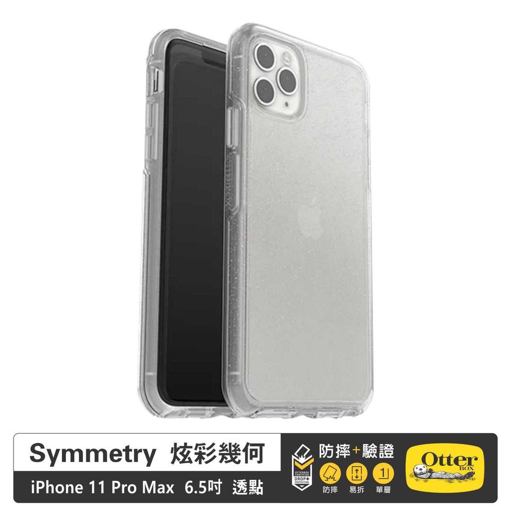 OtterBox Symmetry Clear 炫彩幾何透明保護殼 iPhone 11 Pro Max 透點