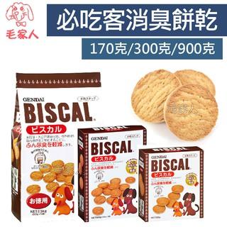 毛家人-日本BISCAL 必吃客 現代犬除臭餅乾 170克/ 300克/ 900克, 狗零食, 狗餅乾, 除尿臭便臭 新北市