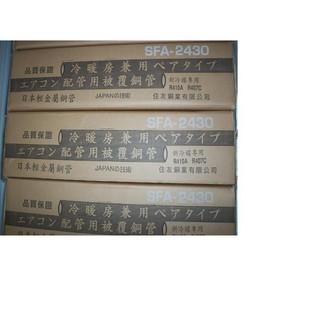 ( 新品 ) 零售裁切 R410 冷氣銅管 冷煤銅管 被覆銅管 2分4分 銅管 厚度0.8*0.8 (1米$250) 宜蘭縣