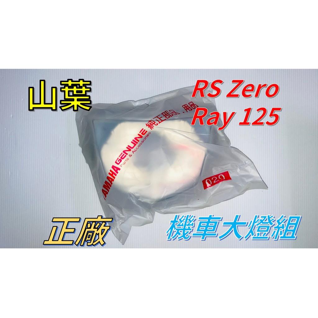 【山葉】[RS-Zero/Ray-125]    正廠 機車大燈組 (不含燈泡)