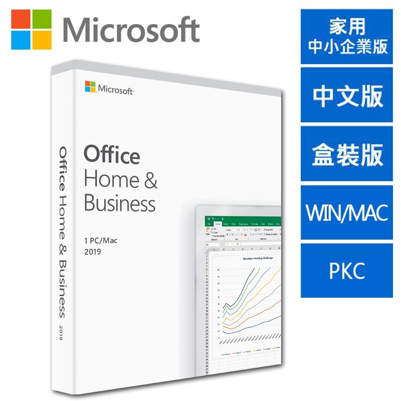 Microsoft Office 2019 家用及中小企業版 盒裝版 微軟 中文 1PC PKC 【每家比】