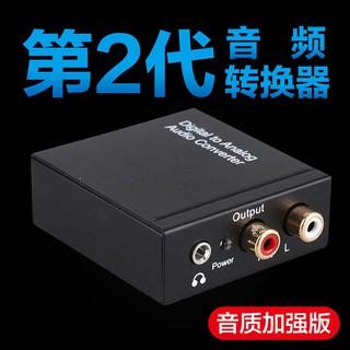 ┇∏特價 數位光纖同軸轉類比 光纖轉類比 數位音源轉換器 數位音源輸出適用ps4 DAC SPDIF轉RCA AV 轉