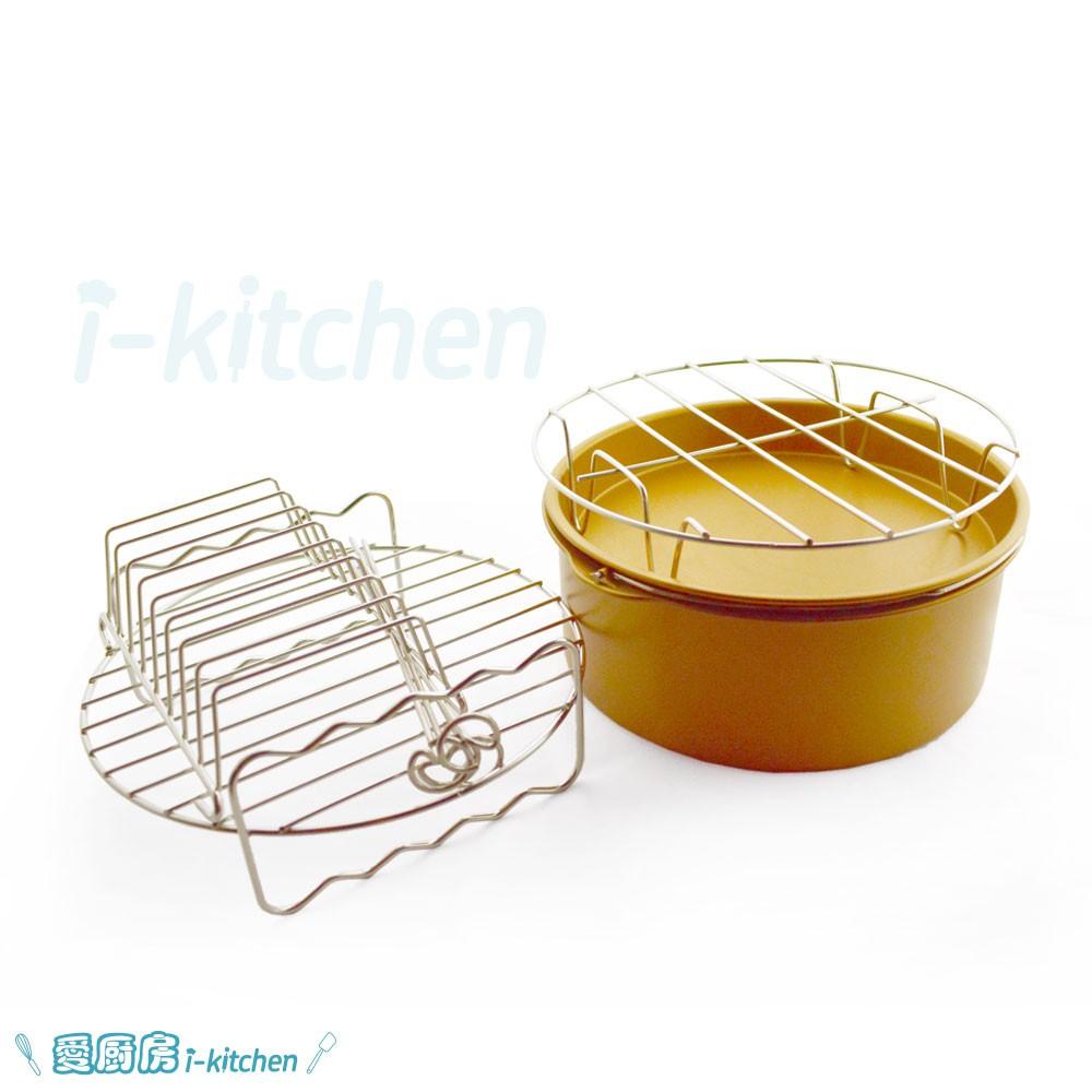 8吋氣炸鍋配件 金色6件套組 科帥AF606品夏3501B 蛋糕籃 披薩盤 隔熱墊 圓形烤架 方形麵包架 雙層烤架I-K