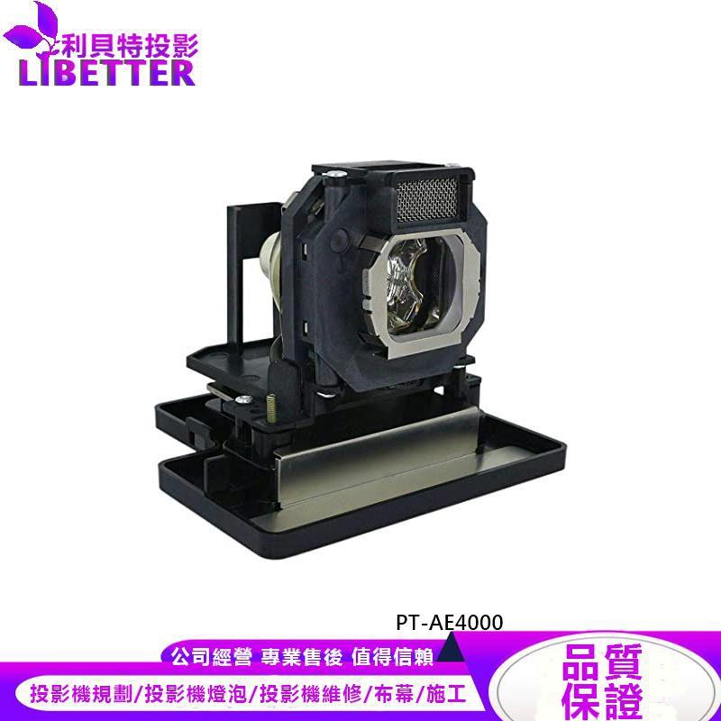 PANASONIC ET-LAE4000 投影機燈泡 For PT-AE4000