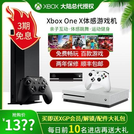 電玩~微軟xbox series x xbox one s xsx xss體感遊戲主機xboxone s家庭娛樂電視遊戲