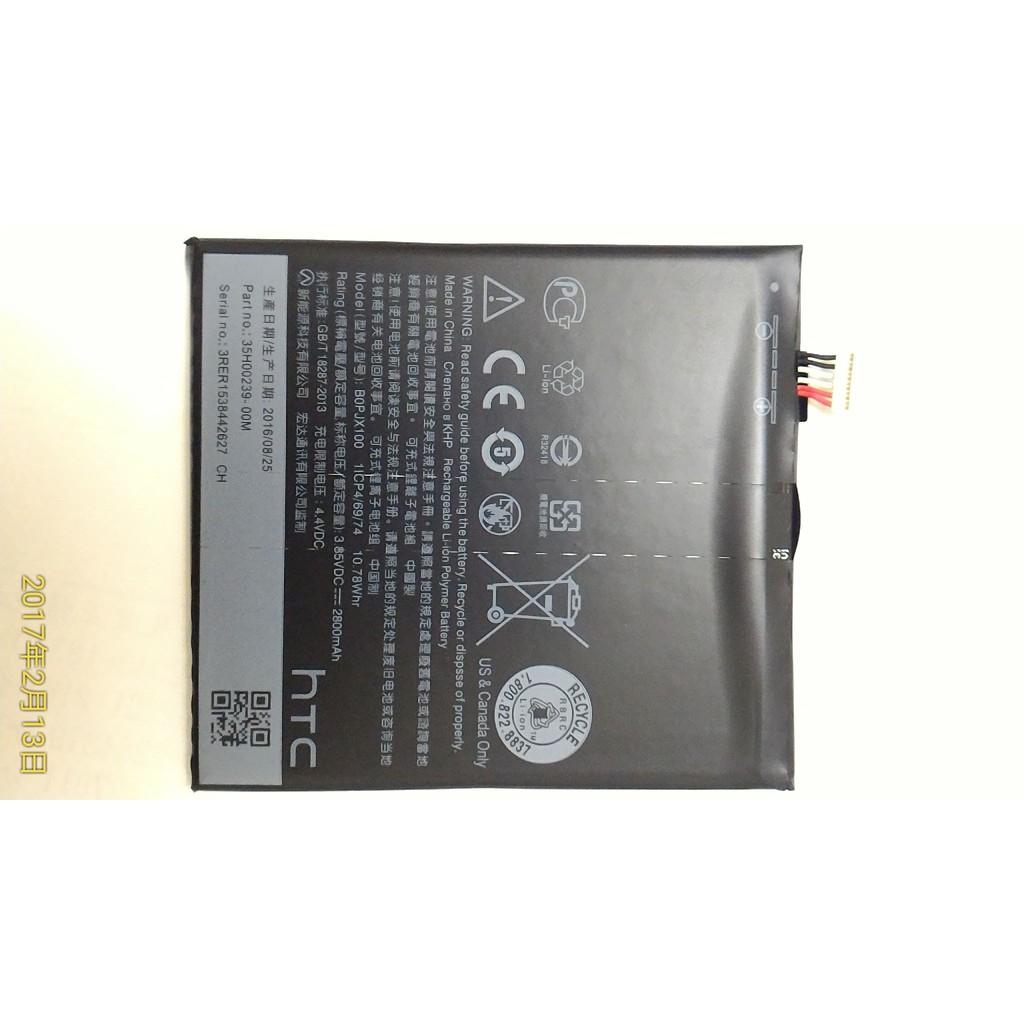全新 HTC One E9 dual sim E9x 830 B0PJX100 內置電池