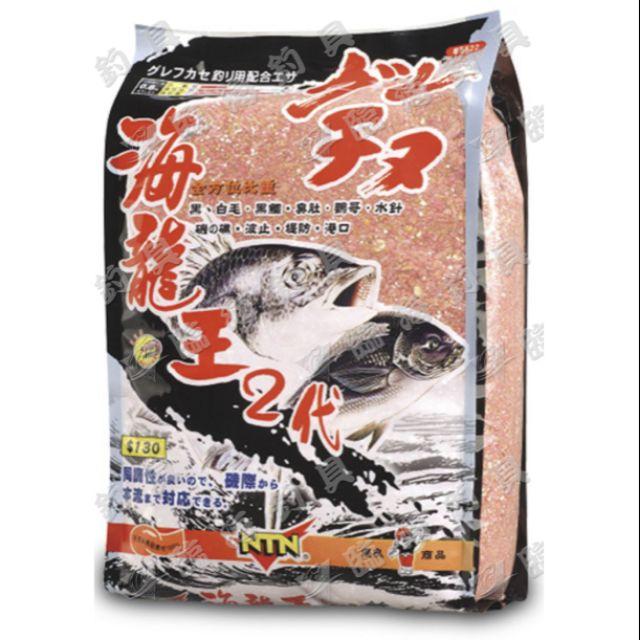 臨海釣具 24H營業/超商取貨限5公斤 南臺灣 海龍王二代 2.0KG/包 黑毛誘餌 誘餌粉 磯釣/產品說明及規格請參考