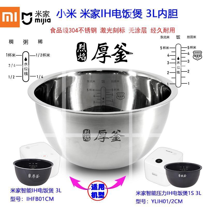 小米IH電飯煲精鋼內膽不銹鋼無涂層米家壓力電飯鍋鐵釜厚釜內鍋3L