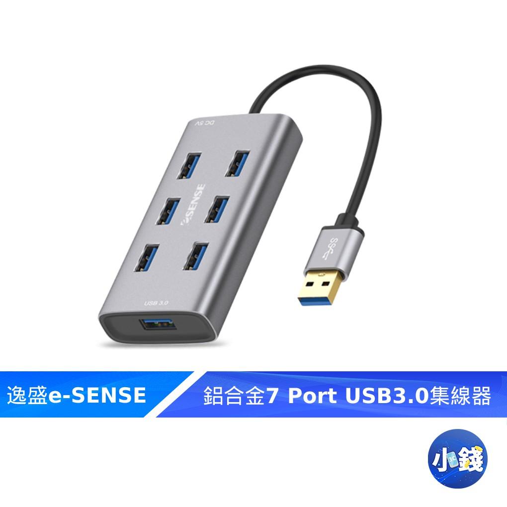 【Esense逸盛】鋁合金7 Port USB3.0集線器 免驅動 即插即用 擴充 連接多個裝置 集線器【小錢3C】