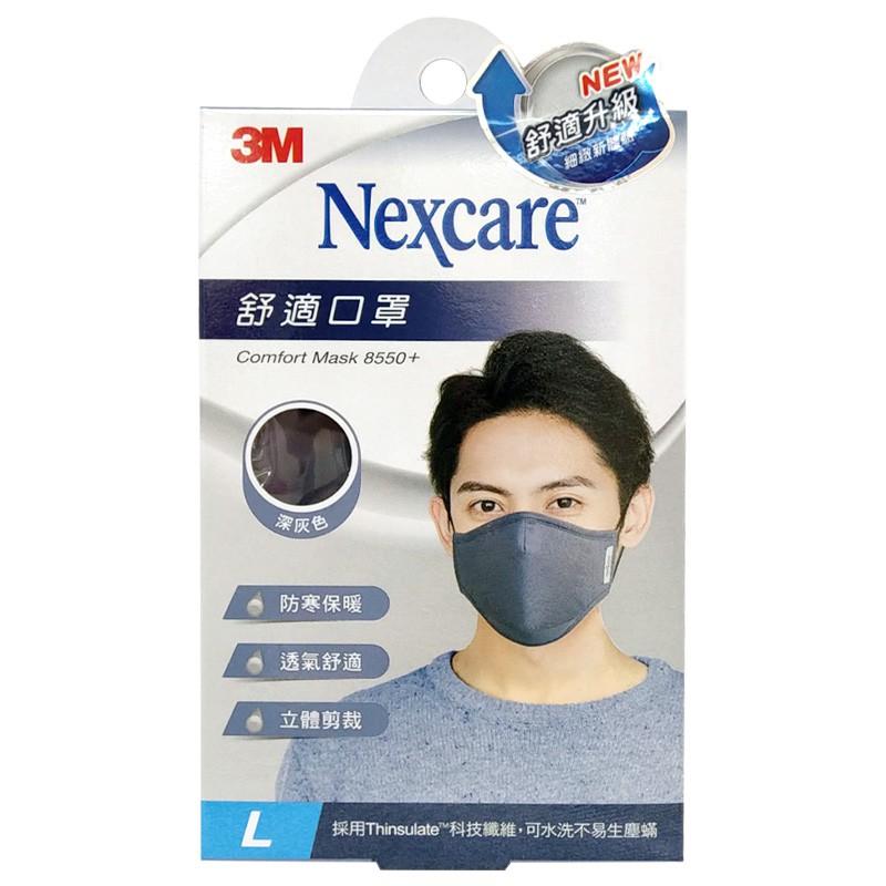 (防疫商品)3M Nexcare 舒適口罩(L)-深灰