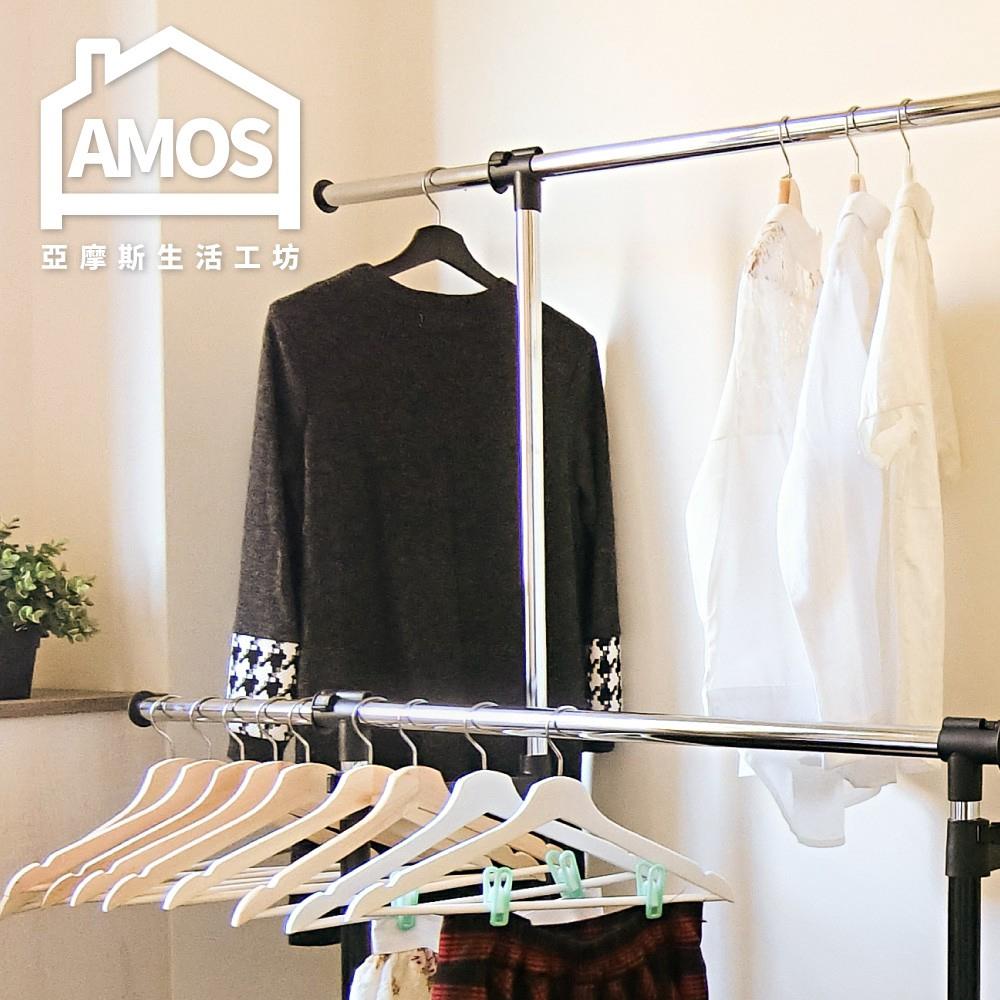 Amos 亞摩斯 日系簡約雙桿伸縮吊衣架 HAW002 廠商直送 現貨