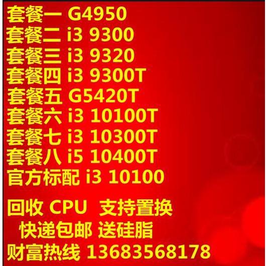 裝機精選~G4950 5420T i3 9100 9300 9320 10100T 10300T i5 10400T C