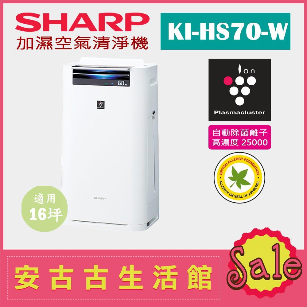 (日本直送)日本夏普SHARP【KI-HS70-W白】16坪 加濕空氣清淨機  除菌離子濃度25000 抗菌 過敏 塵蹣