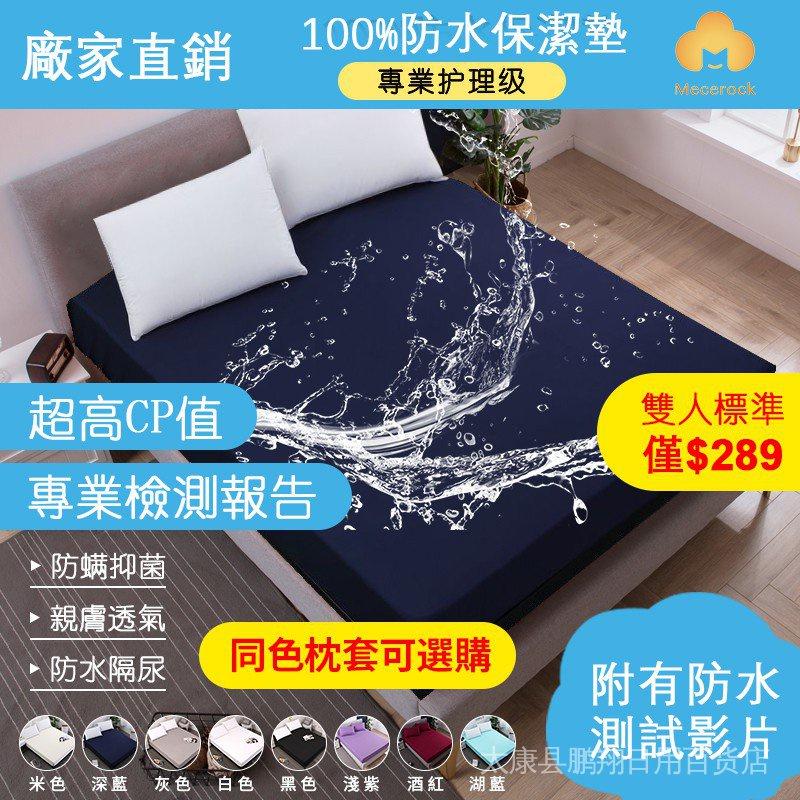 保潔墊♫MECEROCK♫素色保潔墊 床墊防水保護套 雙人標準/加大/單人/特大 防水床包 尺寸全 可訂製