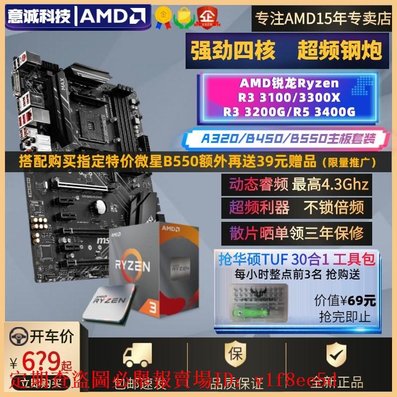 AMD銳龍R3 3100 3300X 3400G 3200G盒裝散片微星B450主板CPU套裝