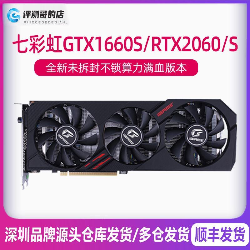 ✌七彩虹GTX1660 RTX2060 Ultra戰斧ADOC 2060Super遊戲獨立顯卡