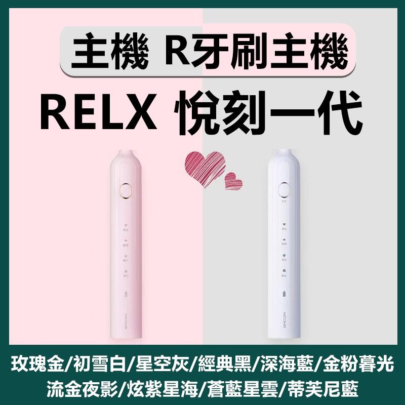 悅刻一代 主機牙刷 蒸汽銳克霧化牙刷 可批發 可代理 悅刻 RELX 電動牙刷 主機現貨 限時低價促銷 正品保證