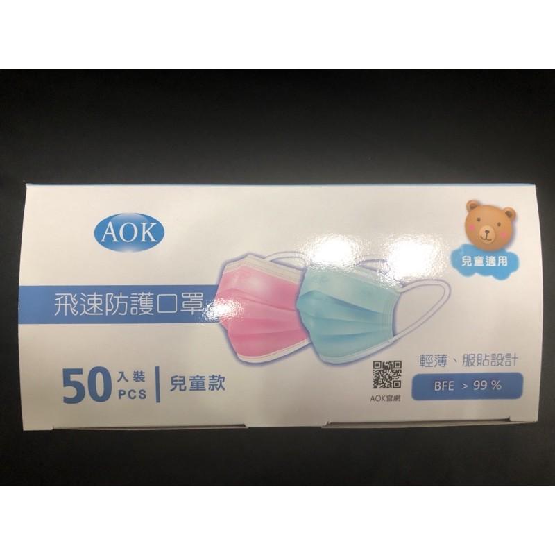 AOK平面兒童口罩50入/藍色