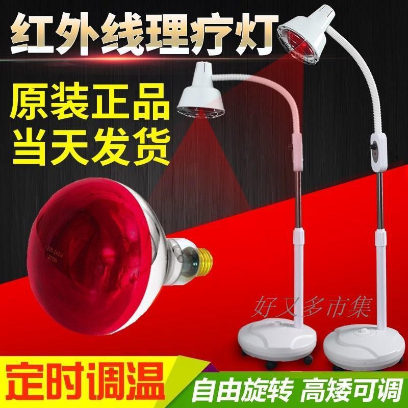 原裝紅外線理療燈家用烤電落地式神燈烤燈美容院專用遠紅外線烤燈【King~家具】