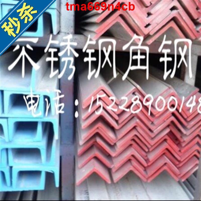 201 304 31006角鋼不銹鋼 角鐵 角鋼等邊不銹鋼現貨21114